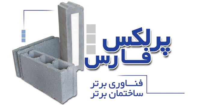 شرکت عایق بلوک مبنا صنعت تولید کننده بلوکهای عایق و سبک پرلکس ...PrevNext